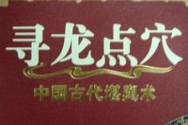 赵若清-详解《寻龙点穴》系列风水之看坟地_坟地风水学_共16讲