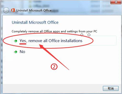 办公软件Microsoft Office一键安装版的使用方法(图文教程)  Microsoft 激活 第5张
