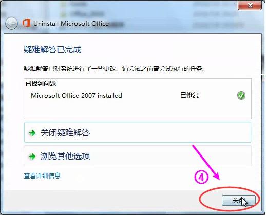 Microsoft Office办公软件一键安装图文教程  激活 教程 第7张