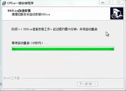 办公软件Microsoft Office一键安装版的使用方法(图文教程)  Microsoft 激活 第8张