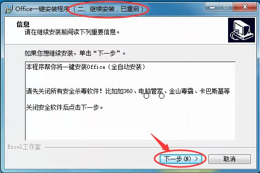 Microsoft Office办公软件一键安装图文教程  激活 教程 第9张