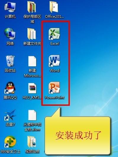 Microsoft Office办公软件一键安装图文教程  激活 教程 第12张