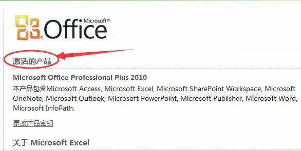 Microsoft Office办公软件一键安装图文教程  激活 教程 第13张