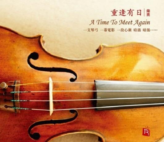 瑞鸣唱片《西方古典音乐》4CD合集Flac  瑞鸣 第1张