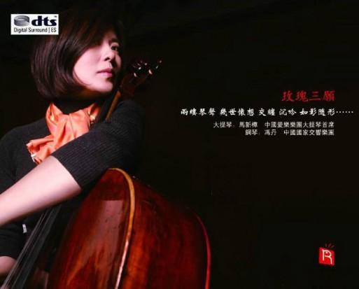 瑞鸣唱片《西方古典音乐》4CD合集Flac  瑞鸣 第2张
