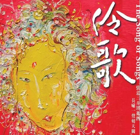 瑞鸣唱片《戏曲主题音乐》10CD合集Flac  瑞鸣 第1张