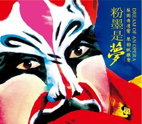 瑞鸣唱片《戏曲主题音乐》10CD合集Flac  瑞鸣 第2张