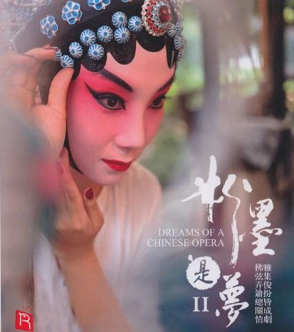瑞鸣唱片《戏曲主题音乐》10CD合集Flac  瑞鸣 第3张
