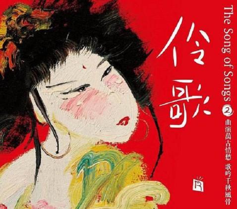 瑞鸣唱片《戏曲主题音乐》10CD合集Flac  瑞鸣 第6张