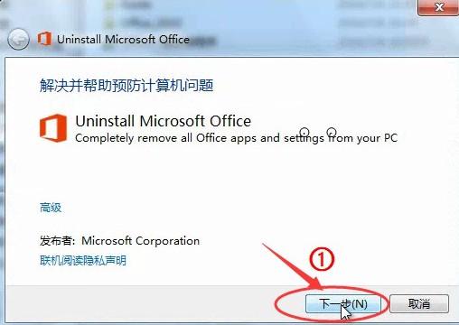 Microsoft Office办公软件一键安装图文教程  激活 教程 第4张