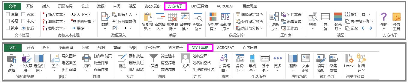 方方格子Excel工具箱 v3.6.8.2特别版  Excel 批量 第1张