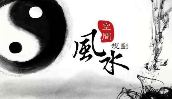 赵若清《正易风水学之风水过三关》共15讲视频  风水 第1张