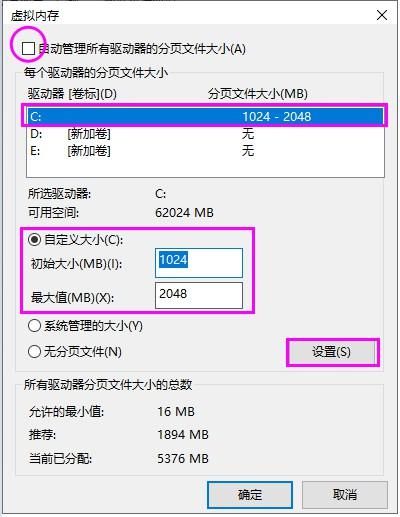 如何处理pagefile.sys文件占用C盘太多空间  Windows 第5张