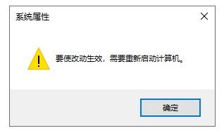 如何处理pagefile.sys文件占用C盘太多空间  Windows 第6张
