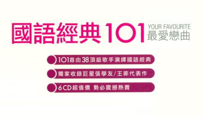 38顶级歌手演绎国语经典《国语经典101》6CD合集Flac