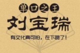 刘宝瑞单口相声合集_刘宝瑞对口相声合集MP3