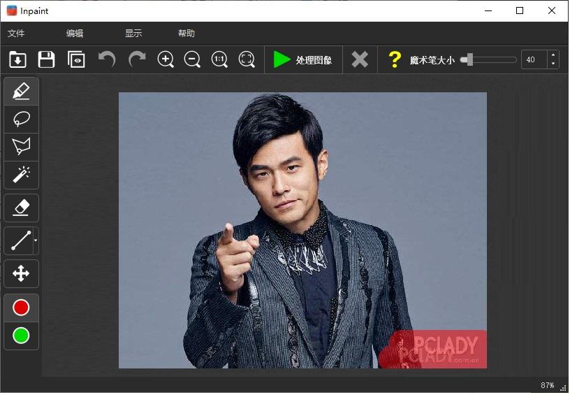 [Windows] Inpaint 最强的专业图片去水印软件工具  水印 第2张