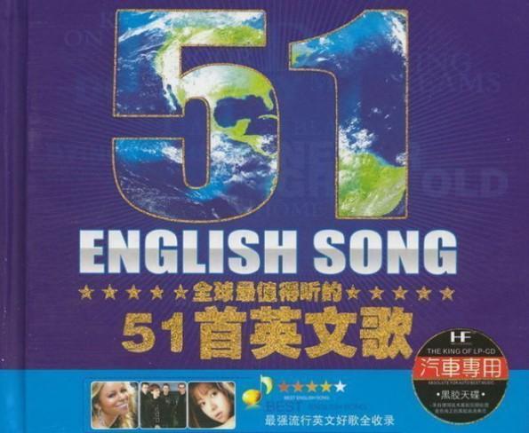 全球流行音乐经典《全球最值得听的51首英文歌》3CD合集Wav