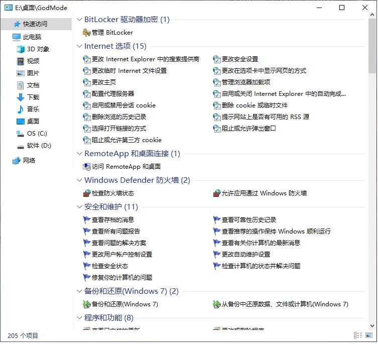 Windows 操作系统打开上帝模式(GodMode)的方法  第2张
