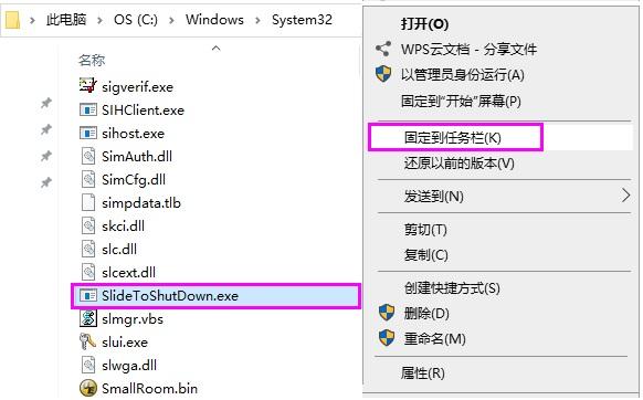 滑动关机 - Win10系统超酷的关机方式  Windows 第3张
