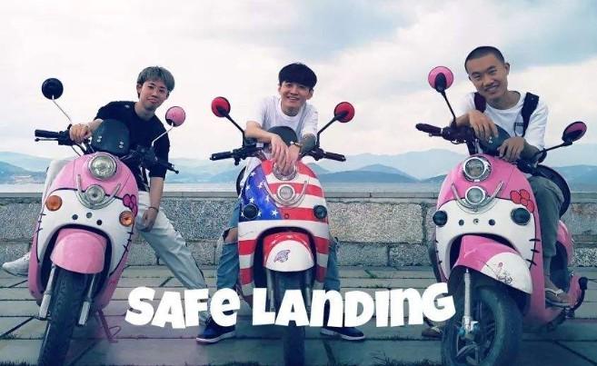 安全着陆音乐合集2016-2018年7张音乐专辑+单曲  安全着陆 第1张