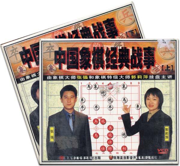 学棋必备《中国象棋经典战事8VCD》全8讲视频  象棋 第1张