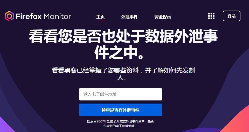 快用 Firefox Monitor 检查你的密码是否已经泄漏了  密码 第1张