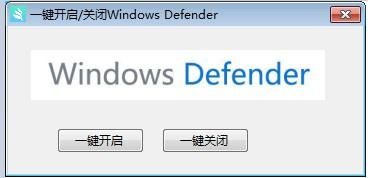 一键彻底关闭Win10自带Windows Defender杀毒软件  Windows 第2张