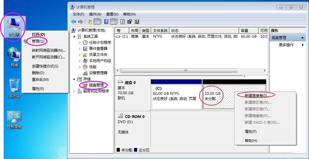 VMware虚拟机如何调整硬盘大小、内存大小和网络连接方式  VMware 虚拟机 第3张