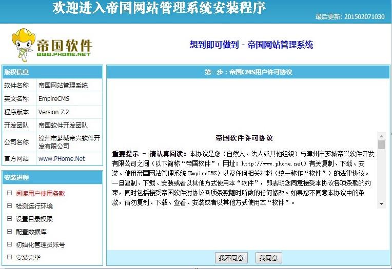 安装帝国程序_搭建帝国网站详细安装步骤  网站 第3张