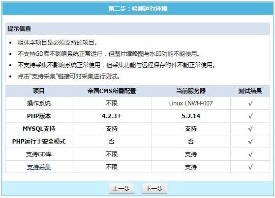 安装帝国程序_搭建帝国网站详细安装步骤  网站 第4张