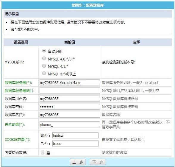 安装帝国程序_搭建帝国网站详细安装步骤  网站 第6张