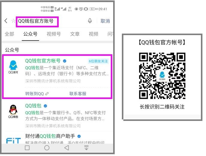 微信的钱转到QQ钱包详细教程  QQ 微信 第1张