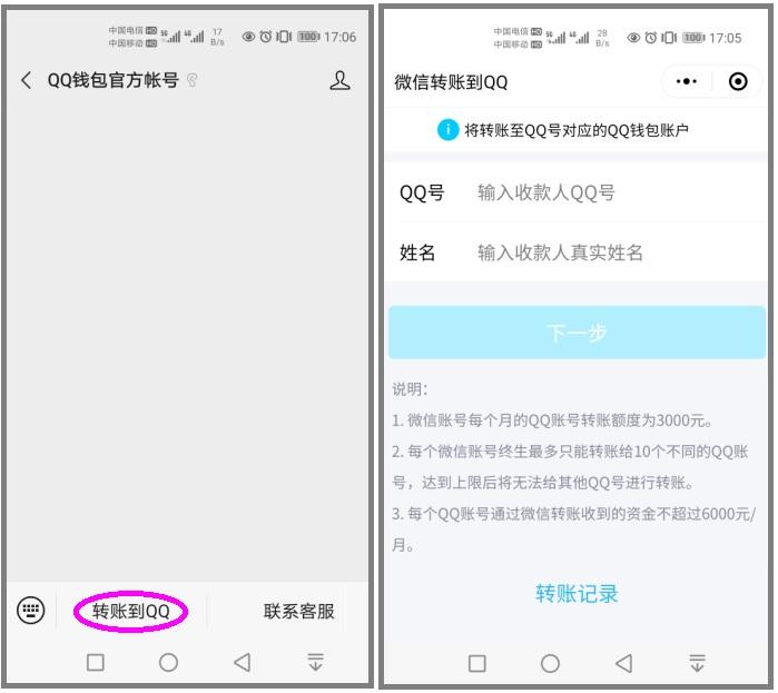 微信的钱转到QQ钱包详细教程  QQ 微信 第2张