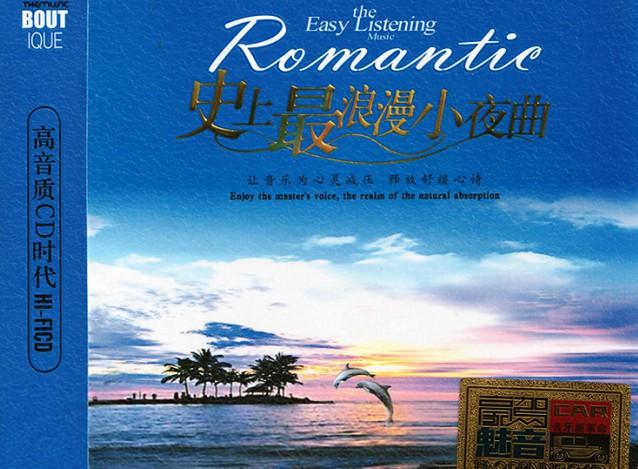 群星2020《史上最浪漫小夜曲》白天鹅3CD合集