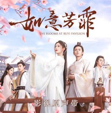 电视剧《如意芳霏》OST原声大碟高品质MP3  OST 第1张