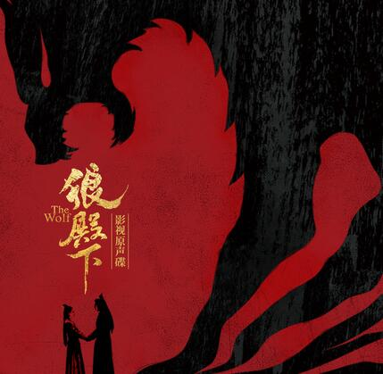 电视剧《狼殿下》OST原声大碟高品质MP3  OST 第1张