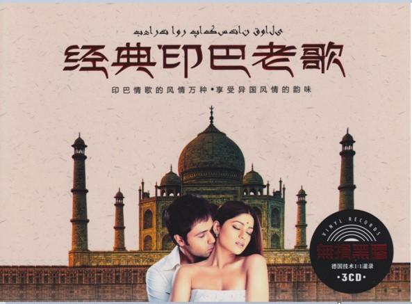 怀旧珍藏《经典印巴老歌》3CD合集无损Wav