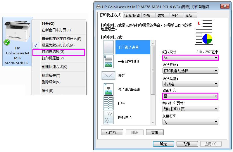 一键批量打印多个Word或Excel文档  Word Excel 第4张