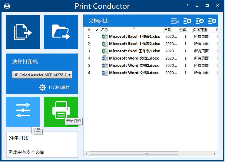 文档批量打印工具 Print Conductor 7.1.2011.3180 中文版  工具 第1张