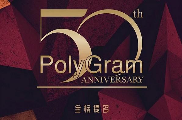 宝丽金50周年《国语篇》3CD合集高品质MP3  宝丽金 第1张