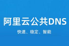 阿里云公共DNS - 防劫持+保稳定+加速访问