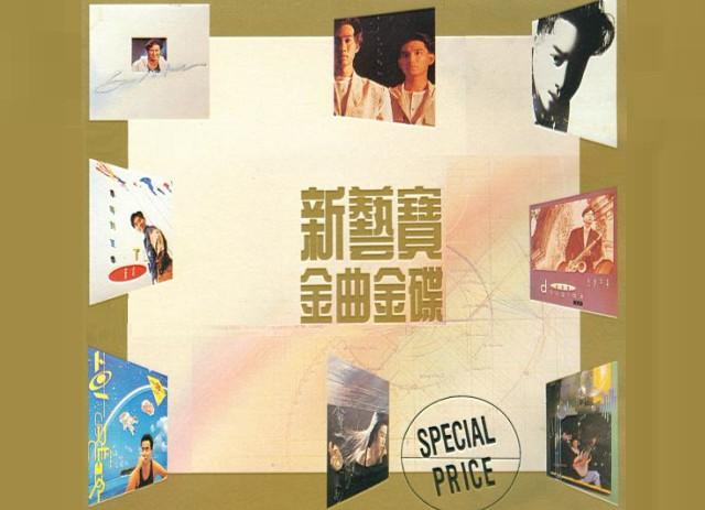 群星1989《新艺宝金曲金碟》4CD合集(TT13银圈版)