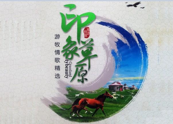 群星2010《印象草原-游牧情歌精选》6CD合集辽宁广电