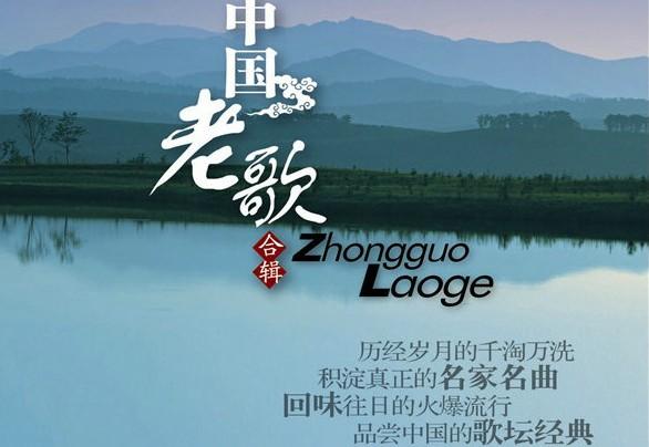 群星1995《中国老歌》5CD合辑中唱上海