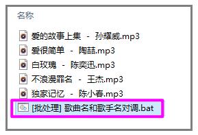 MP3音乐文件名,怎么把歌手和歌名的前后位置快速调换?  工具 第1张