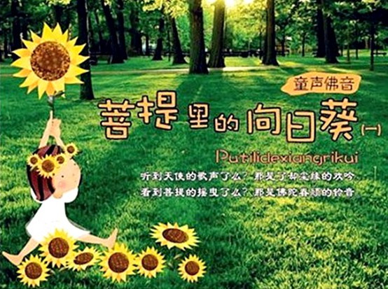 童声佛音《菩提里的向日葵》2CD合集龙源音乐立体声  佛教 第1张