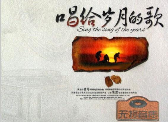 群星2010《唱给岁月的歌》2CD合集经典珍藏  老歌 第1张