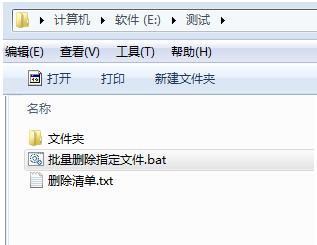 用BAT快速批量删除多个指定的文件  批量 第2张