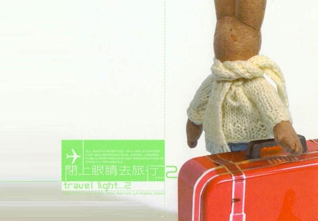 群星2004《闭上眼睛去旅行2》2CD合集立体声  音乐 第1张